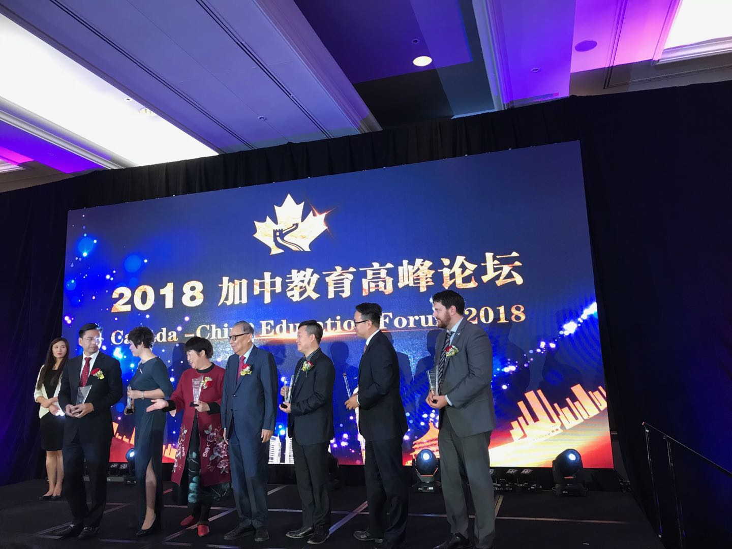 The 2018 Canada-China Education Forum